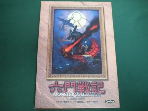 モンスターコレクションボードゲーム六門戦記