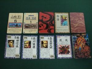 信長の野望武将風雲録カードゲーム