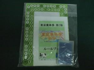 東京乗車券