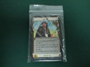 ドミニオンプロモカード:公使