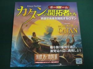 カタンの開拓者たち:探検者と海賊版