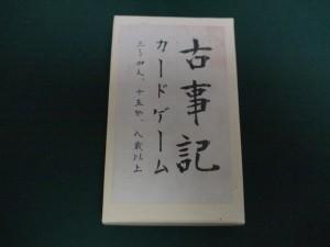 古事記カードゲーム