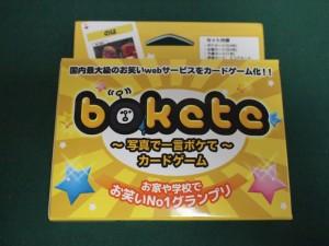 bokete-写真で一言ボケて-カードゲーム