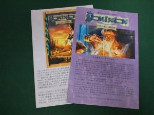 ドミニオン:デュアルセット錬金術&収穫祭