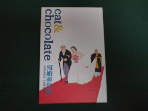 キャット&チョコレート:冠婚葬祭編