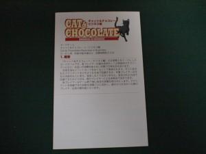 キャット&チョコレート:ビジネス編