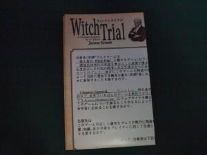 ウィッチ・トライアル 魔女裁判