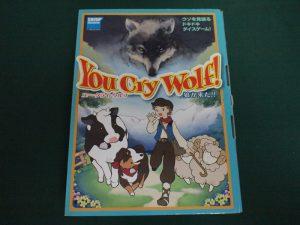 ユー・クライ・ウルフ:狼が来た!!