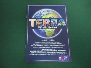テラ~わたしたちの地球