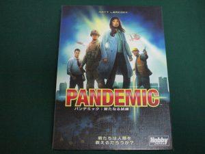 パンデミック:新たなる試練