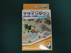 デザインタウン拡張:再利用