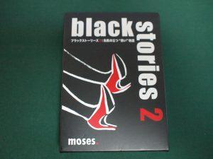 ブラックストーリーズ2