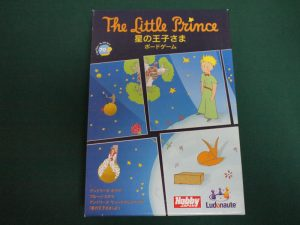 星の王子様ボードゲーム
