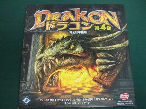 ドラコン第4版