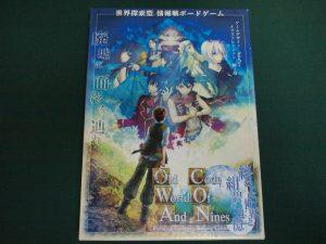 終わった世界と紺碧の追憶