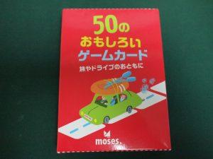 50のおもしろいゲームカード
