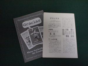 グラシアス