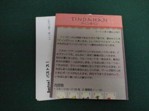 ティンダハン
