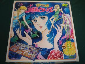 里中満智子の星占いゲーム