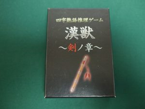 四字熟語推理ゲーム漢獣:剣ノ章