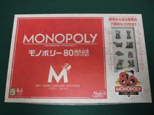 モノポリー:80周年記念エディション