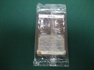 ドミニオンプロモカード:闇市場