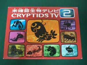 未確認生物テレビ2
