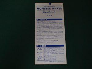 モンスターメーカー・リバイズド