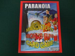 パラノイア・カードゲーム