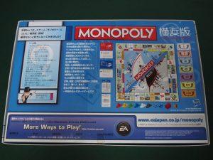モノポリー:横浜版