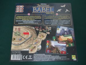 世界の七不思議拡張:バベル