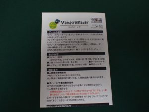 ヴァンパイアレーダー