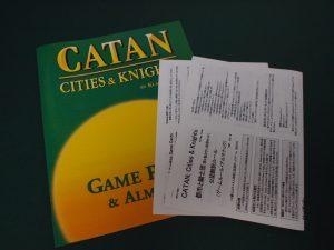 カタンの開拓者拡張:都市と騎士