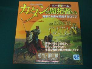 カタンの開拓者たち拡張:都市と騎士版