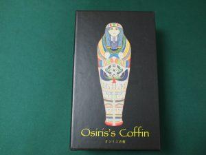 オシリスの棺