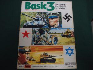 Basic3:バルジ大作戦/レニングラード/スエズを渡れ
