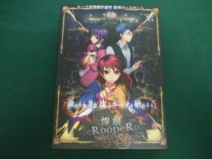 惨劇RoopeR 5th