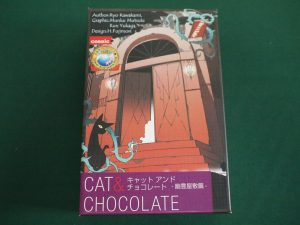 キャット&チョコレート:幽霊屋敷編