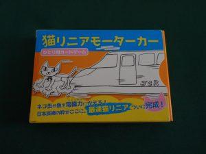 猫リニアモーターカー