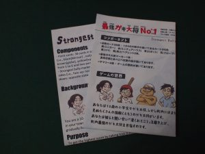 最強ガキ大将No.1