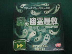 緑の幽霊屋敷