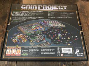 テラミスティカ:ガイアプロジェクト