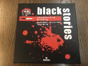 ブラックストーリーズボードゲーム