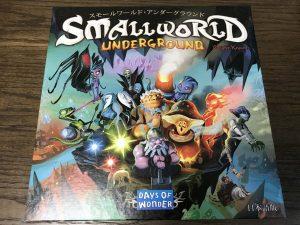 スモールワールド:アンダーグラウンド