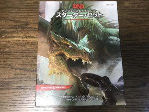 ダンジョンズ&ドラゴンズ:スターター・セット第5版