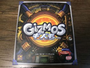 ギズモ第2版