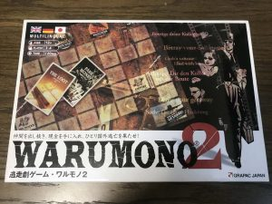 ワルノモ2