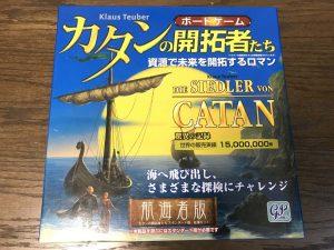 カタンの開拓者たち:航海者版