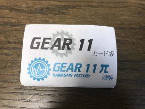 GEAR11